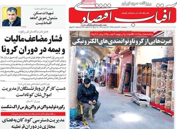 صفحه اول روزنامههای اقتصادی ۲۷ اسفند ۹۸