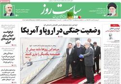 أهم عناوين الصحف الإيرانية الصادرة اليوم الثلاثاء 14 ابريل/نيسان 2020