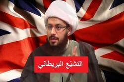 """""""التشيع البريطاني"""" والتذرّع بالعناوين الدينية لاستهداف الإسلام"""
