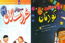 شمارههای نوروزی سروش خردسالان و کودکان منتشر شدند