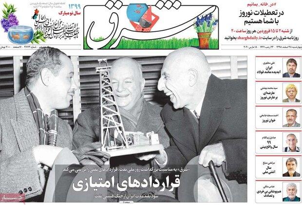 صفحه اول روزنامههای ۲۸ اسفند ۹۸