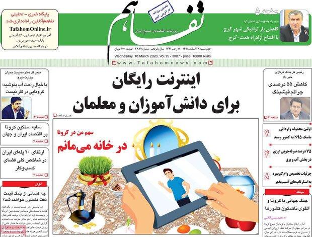 صفحه اول روزنامههای اقتصادی ۲۸ اسفند ۹۸