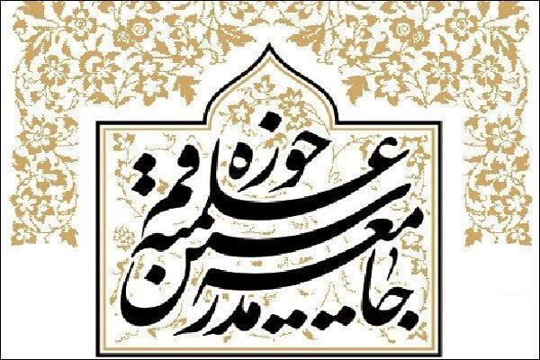 الله،علميه،حوزه،مدرسين،عالم،قم،جامعه،ممدوحي،آيت،تسليت،برجسته