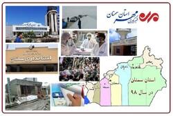 استان سمنان در آئینه ۹۸/ مهمترین رخدادهای سالی که گذشت