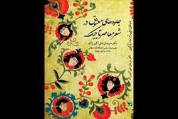 «جلوههای معشوق در شعر معاصر تاجیک» منتشر شد