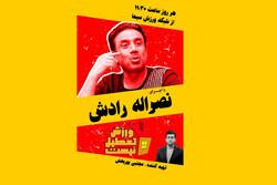 پخش «ورزش تعطیل نیست» با اجرای نصرالله رادش