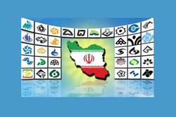 تدارک شبکههای استانی صداوسیما برای رمضان ۱۴۰۰