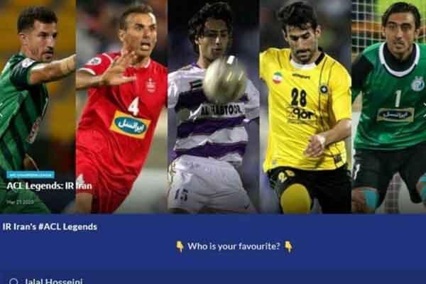 نظرسنجی AFC درمورد انتخاب پنج اسطوره فوتبال ایران در لیگ قهرمانان