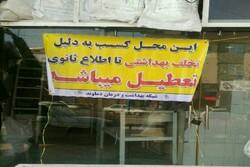 عدم رعایت بهداشت دو نانوایی را در دماوند تعطیل کرد