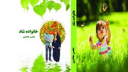 کتاب خانواده شاد پیشنهاد خبرگزاری مهر برای روزهای کرونایی
