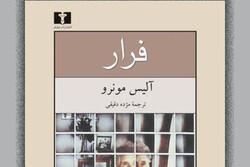 فرار در ایستگاه پنجم/آلیس مونرو در ایران هنوز پرطرفدار است
