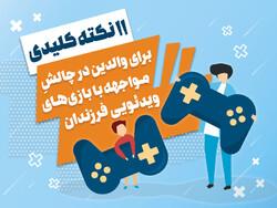 ۱۱نکته کلیدی برای والدین درچالش مواجهه با بازی ویدئویی فرزندان