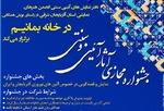 جشنواره مجازی آثار آئینی و سنتی در آذربایجان شرقی برگزار میشود