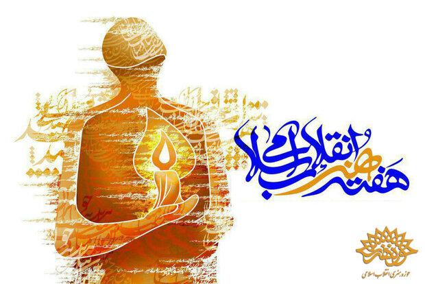 برگزاری ۳۰ عنوان برنامه به مناسبت هفته هنر انقلاب اسلامی در مرکزی