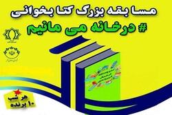 برگزاری مسابقه بزرگ کتابخوانی در کاشمر