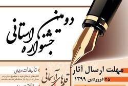 دومین جشنواره قلمهای آسمانی استان بوشهر برگزار میشود