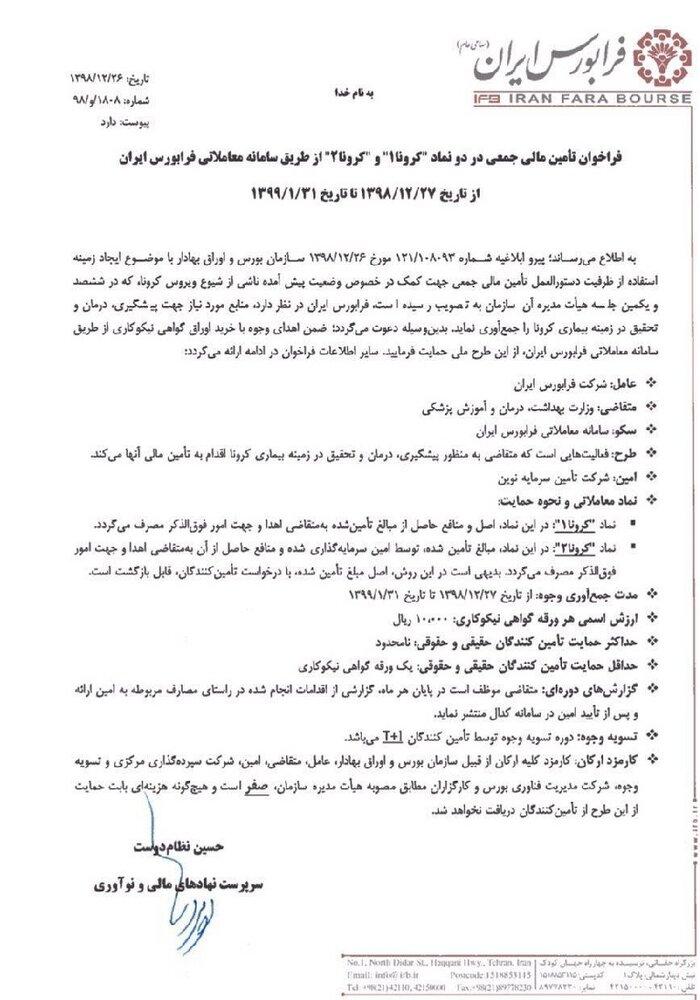 فرابورس ایران به منظور حمایت از فعالان مبارزه با بیماری کرونا و تامین نقدینگی مراکز بهداشتی، ۲ نماد ویژه کرونا به جمع نمادهای خود اضافه کرد.