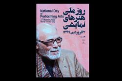 تیزر روز ملی هنرهای نمایشی منتشر شد