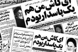 چرا امام خمینی(ره) گفت ای کاش من هم یک پاسدار بودم؟