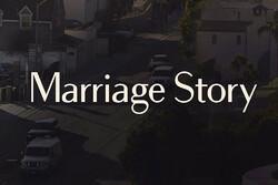 «داستان ازدواج» داستان یک جدایی است!/ جزئیات یک رابطه زیر ذرهبین