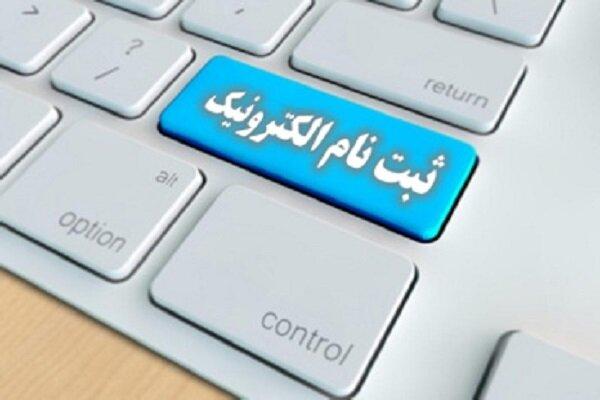 فراهم شدن تمدید گواهی تجارت خارجی در بوشهر به صورت غیر حضوری