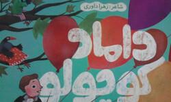 سرانه مطالعه کتاب در کودکان افزایش یابد