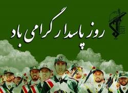 تبریک نیروی انتظامی به مناسبت روز پاسدار