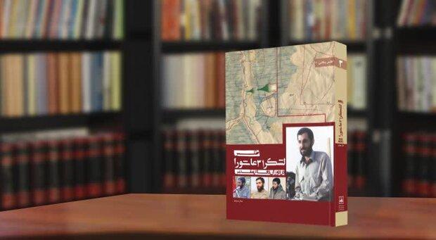 بررسی نقش مردم غیور و تاریخساز آذربایجان در دفاع مقدس