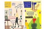 ویژه برنامههای مجازی فرهنگسرای سرو در نوروز کرونایی