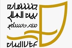انتصاب مدیر روابط عمومی بیست و سومین جشنواره تئاتر دانشگاهی