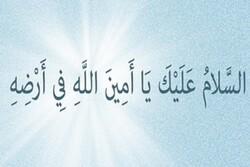 ارکان نظام سیاسی الهی در زیارت امین الله