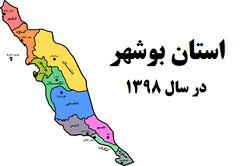 رویدادهای مهم استان بوشهر در سال ۹۸