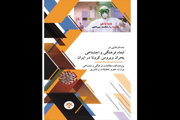 انتشار کتابی درباره ابعاد فرهنگی و اجتماعی بحران کرونا در ایران