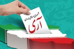الجمهورية الاسلامية وطريقتها الجديدة للحكم؛ تلاقي الديموقراطية والإسلام
