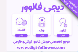 برترین سایت خرید فالوور اینستاگرام به انتخاب مخاطبین