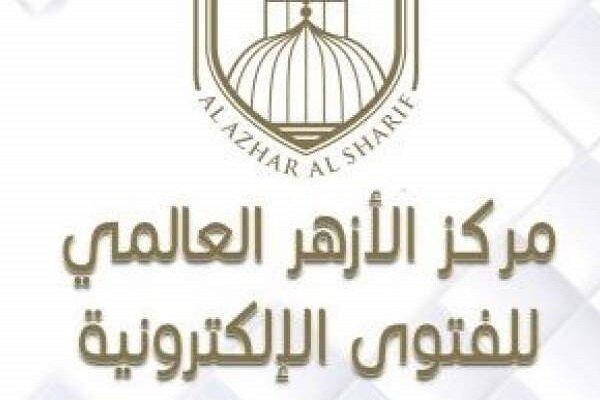واکنش مرکز فتوای الکترونیک الازهر به انتشار تفاسیر غلط از قرآن