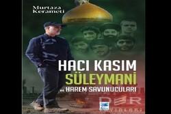 Şehit Korgeneral Süleymani'nin hayatını anlan kitap Türkiye'de basıldı