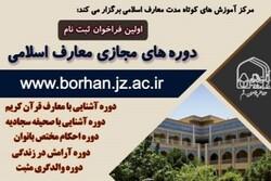 فراخوان ثبت نام دورههای مجازی معارف اسلامی در جامعه الزهرا(س)