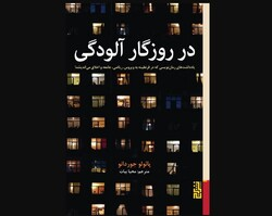 """Front cover of the Persian version of Italian writer Paolo Giordano's book """"How Contagion Works""""."""