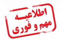 تعطیلی و ممنوع بودن فعالیتهای مدارس در ۲۱ شهرستان فارس