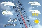 کاهش ۵ تا ۸ درجه ای دما در شمال شرق و شرق کشور