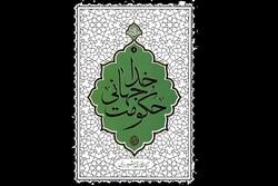 کتاب «حکومت جهانی خدا» اثر آیت الله حائری شیرازی به چاپ سوم رسید