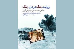 «روایت جنگ در دل جنگ» منتشر شد/ نگاهی به مستندهای شهید آوینی