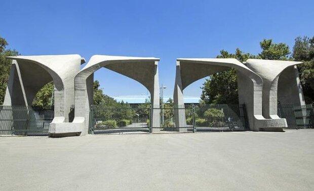 دانشگاه تهران بامحوریت موضوعات گمرکی دانشجو می پذیرد