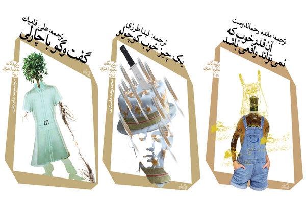 ترجمه سه گزیده منتخب از برگزیدگان جایزه «اُهنری»