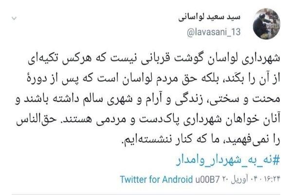هشدار امام جمعه لواسان نسبت به انتخاب شهردار