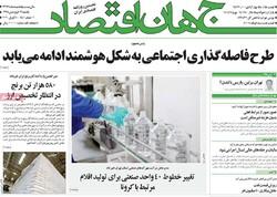 صفحه اول روزنامههای اقتصادی ۱۷ فروردین ۹۹