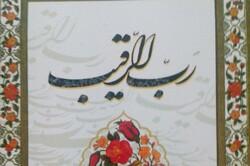 «رب الرقیب» فرصتی برای تفکر در دریای جوشن کبیر