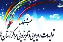تعویق زمان برگزاری جشنواره تولیدات مراکز استانی صداوسیما