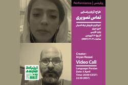 تئاتری که آنلاین اجرا شد/ حل اختلافات زناشویی در «تماس تصویری»